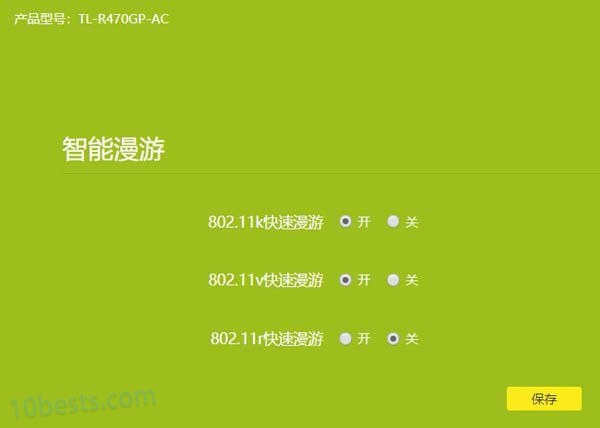 TL-R470GP-AC智能漫游设置显示支持802.11kvr