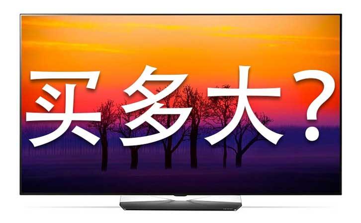 电视尺寸对应最佳观看距离计算器