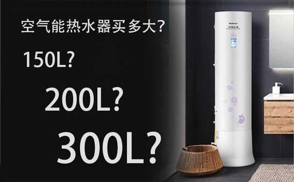 空气能热水器使用人数和电费计算器