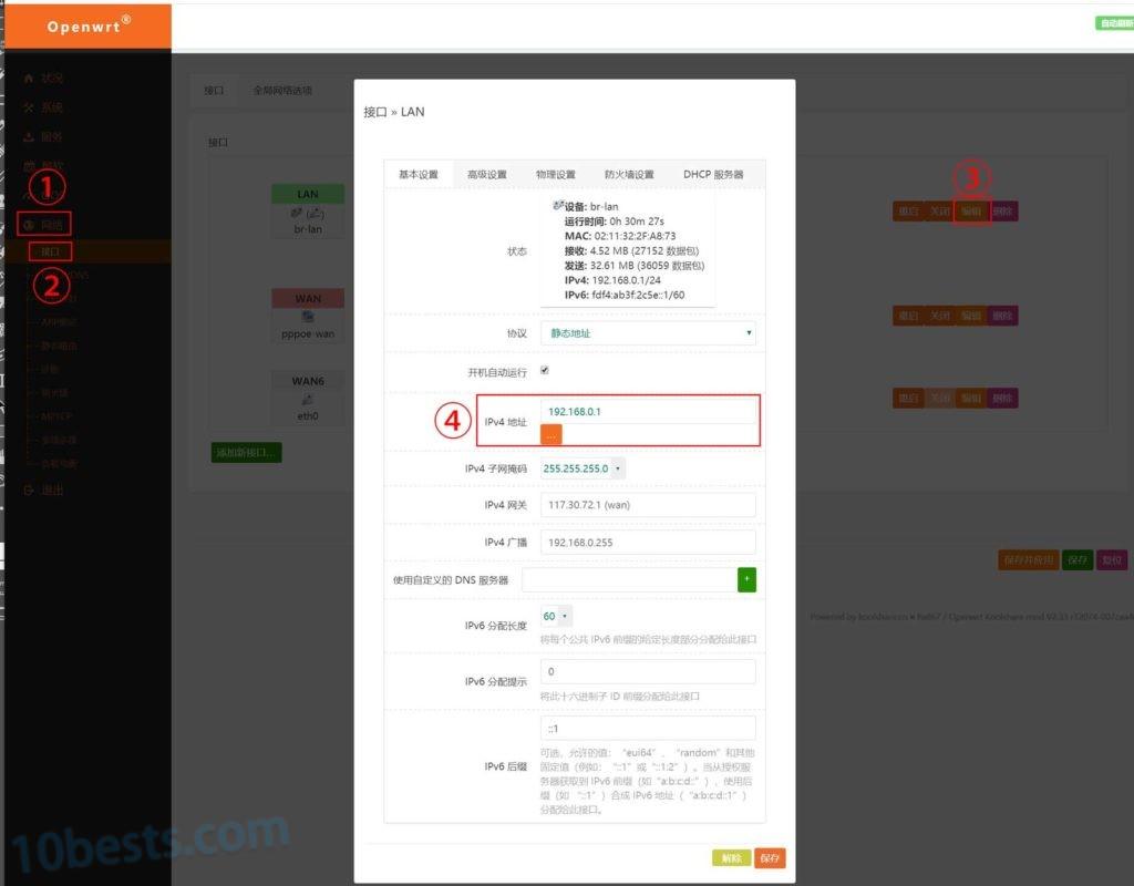 openwrt-LEDE LAN口设置