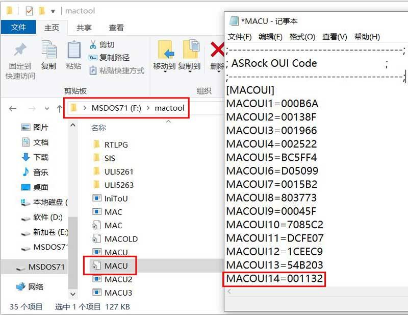 添加群晖MAC地址到华擎MACtool-OUI