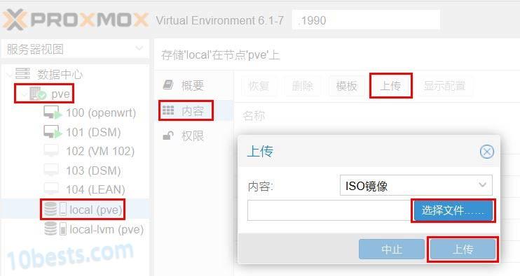 PVE怎么上传ISO镜像文件