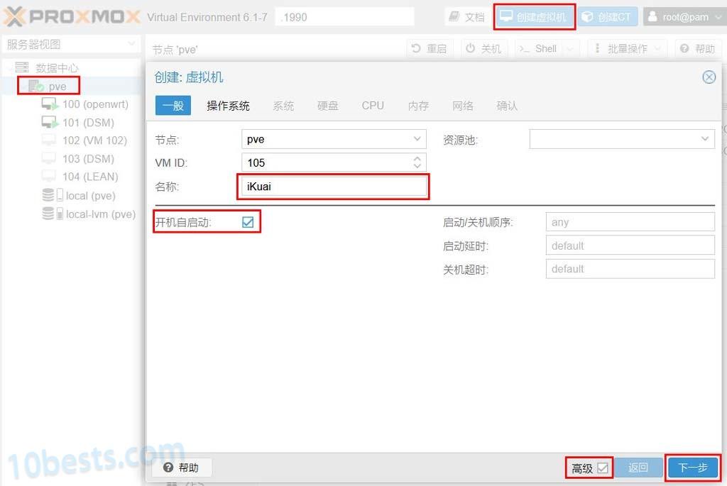 PVE安装爱快iKuai虚拟软路由教程1