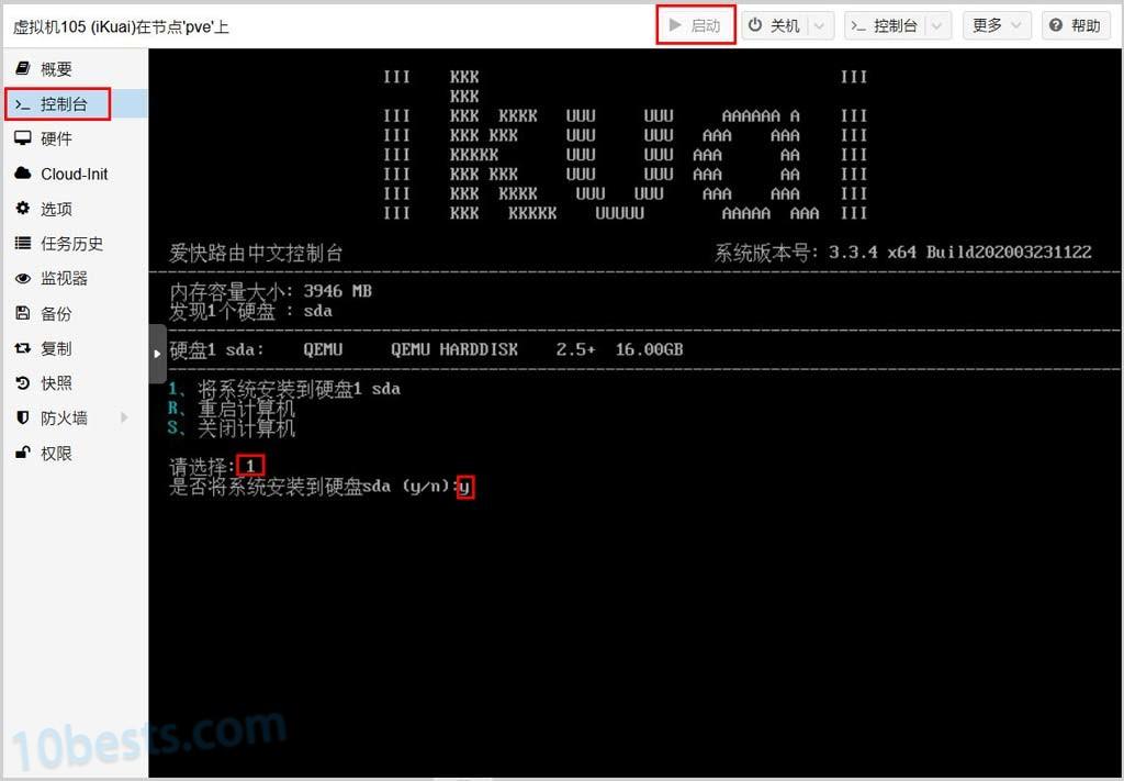 PVE安装爱快iKuai虚拟软路由教程11