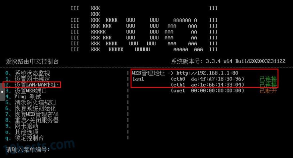 PVE安装爱快iKuai虚拟软路由教程12