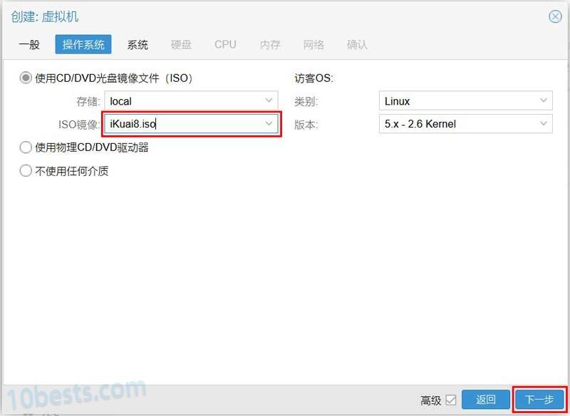 PVE安装爱快iKuai虚拟软路由教程2