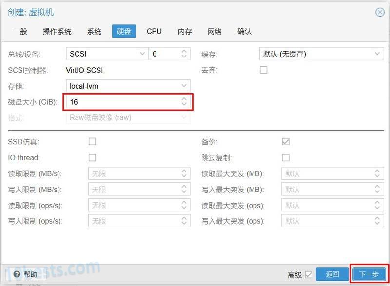 PVE安装爱快iKuai虚拟软路由教程4
