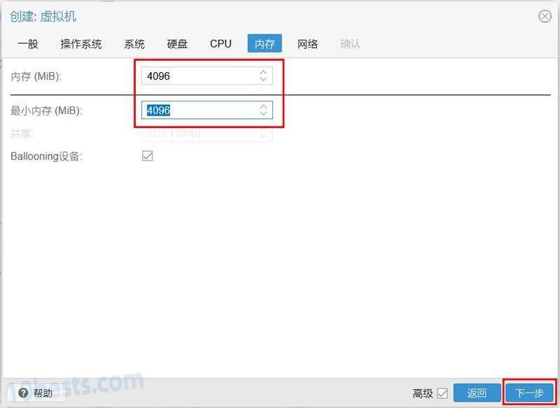 PVE安装爱快iKuai虚拟软路由教程6