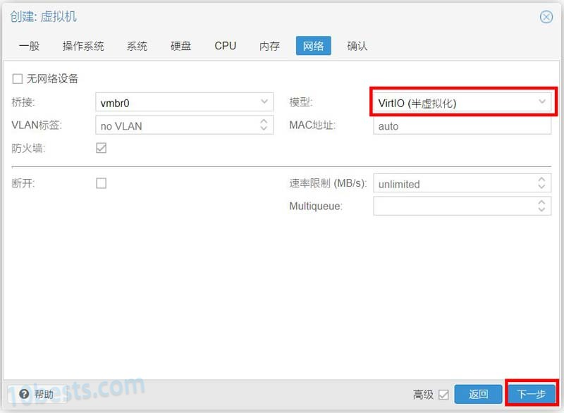 PVE安装OpenwrtLEDE软路由教程7