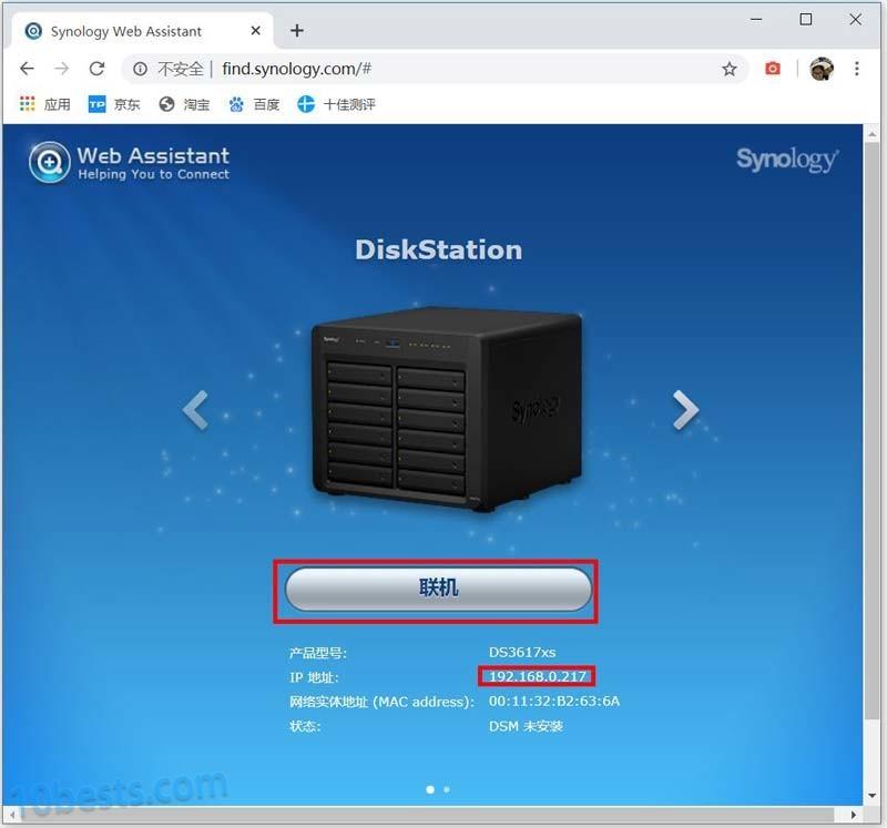 PVE虚拟机安装黑群晖图文教程17