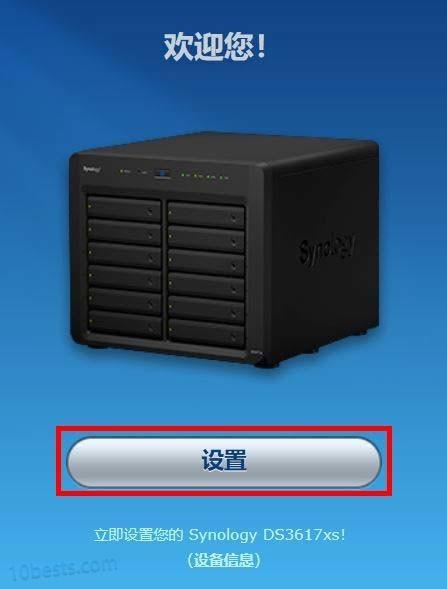 X86物理机安装黑群晖图文教程2