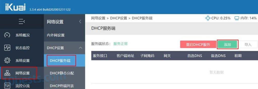 iKuai爱快路由添加DHCP服务端