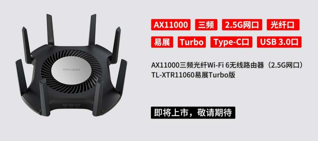 TP-LINK-TL-XTR11060-Wi-Fi6路由器参数规格配置