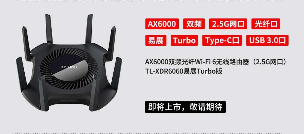 TP-LINk-Wi-Fi6路由器TL-XDR6060参数规格配置