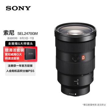 索尼(SONY)FE 24-70mm F2.8 GM 全画幅标准变焦G大师镜头 E卡口(SEL2470GM)大三元
